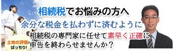 相続税の節税対策・遺産相続でお悩みの方、元神戸市役所職員の地域に詳しい税理士