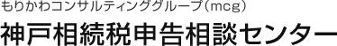 もりかわコンサルティンググループ(mcg)神戸相続税申告相談センター