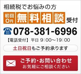 無料相談初回0円:078-381-6996へ